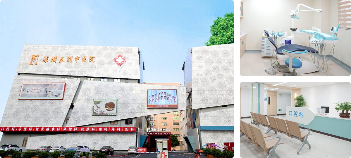 深圳五洲中医院