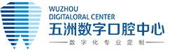 五洲数字口腔科中心